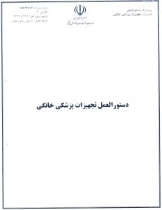 دستورالعمل وزارت بهداشت