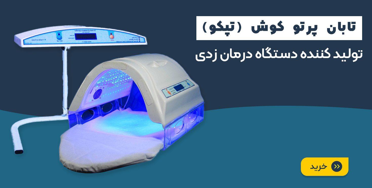 دستگاه درمان زردی نوزاد